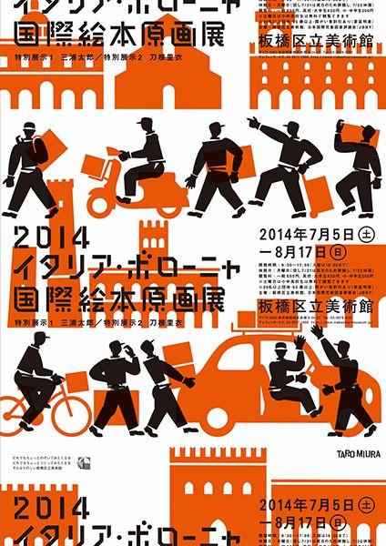 イラスト:浦上和久さん