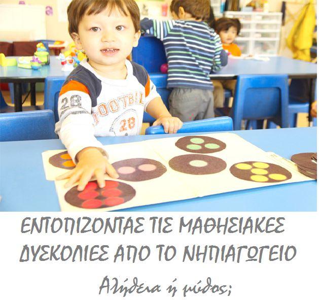 Ειδική Διαπαιδαγώγηση            : Ανίχνευση μαθησιακών δυσκολιών στο νηπιαγωγείο