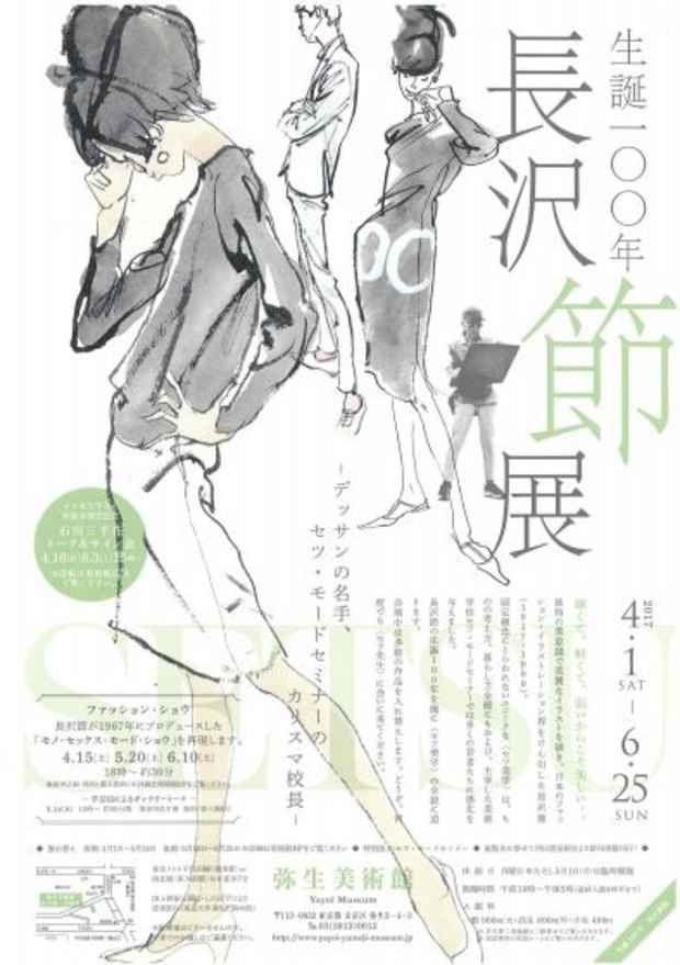 poster for Setsu Nagasawa 100th Anniversary: Master of Drawing, Charismatic Leader of Setsu Mode Seminar