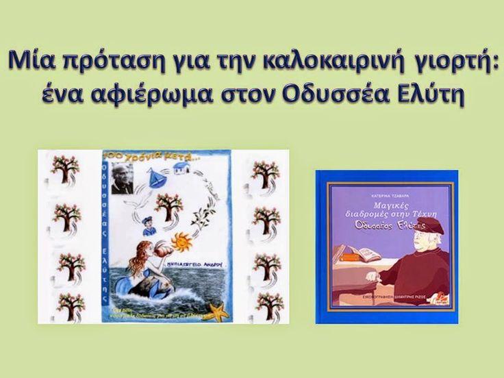 Μία πρόταση για καλοκαιρινή γιορτή από το Νηπιαγωγειό Χώρας Άνδρου: ένα αφιέρωμα στον Οδυσσέα Ελύτη