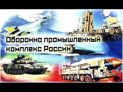 Оборонно промышленный комплекс России: НИИ, конструкторское бюро. Ударна...