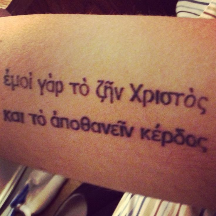 "Greek Tattoo. Philippians 1:21 ""For To Me: To Live Is"