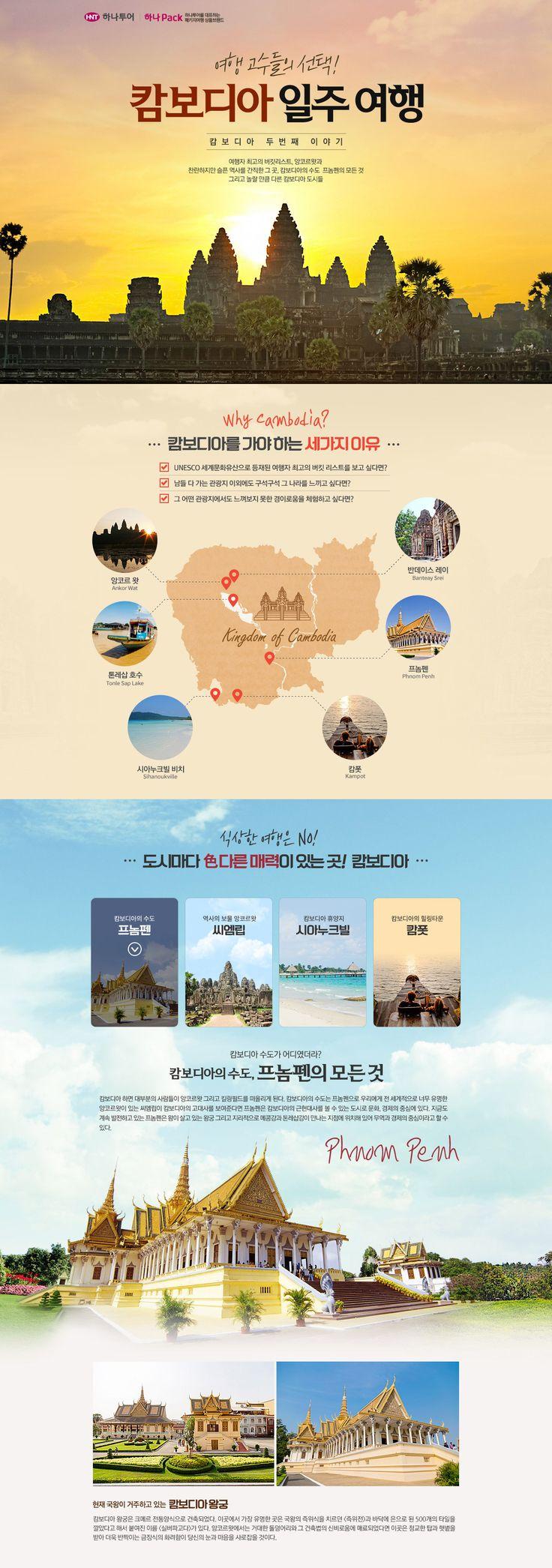 하나투어 캄보디아 여행 기획전