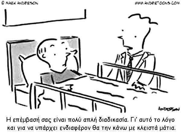 Η #γελοιογραφία της ημέρας: Προκλήσεις