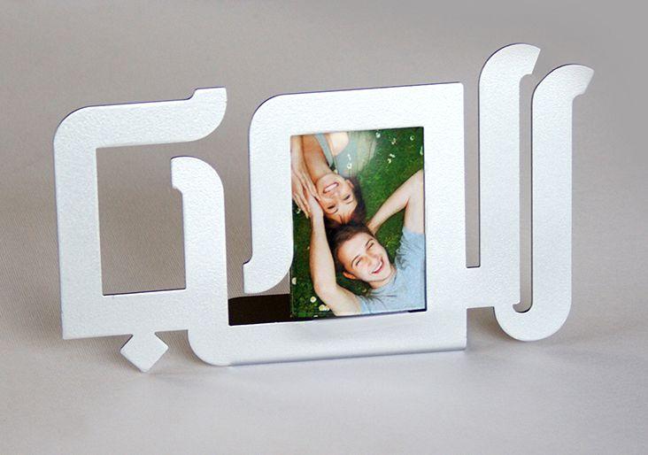 Kashida Design - 3D Arabic Calligraphy - Mini Photo Frames holding the word(s) you choose.