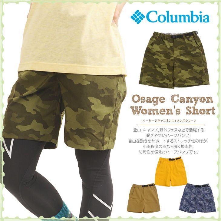 Columbia コロンビア オーセージキャニオンウィメンズショーツ | arucoco