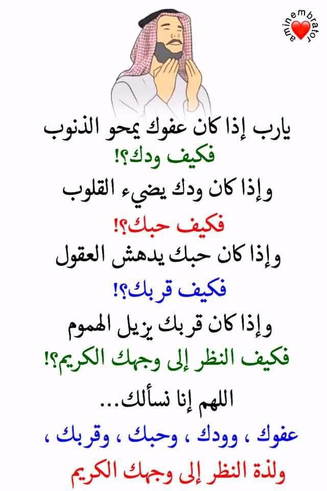 Pin By The Noble Quran On I Love Allah Quran Islam The Prophet Miracles Hadith Heaven Prophets Faith Prayer Dua حكم وعبر احاديث الله اسلام قرآن دعاء Arabic Typing Words Quotes