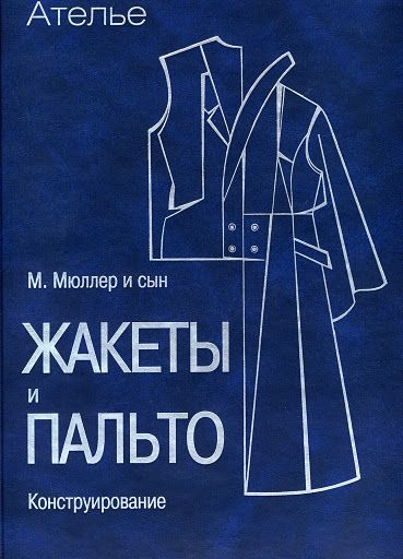 Pattern Cutting, Jackets & Coats, Russian - Raquel Antunes - Веб-альбомы Picasa