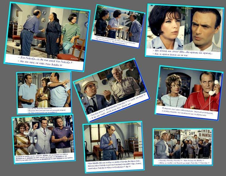 20 φωτογραφίες με ατάκες από την ταινία, «Τζένη Τζένη» (μέρος 2ο)