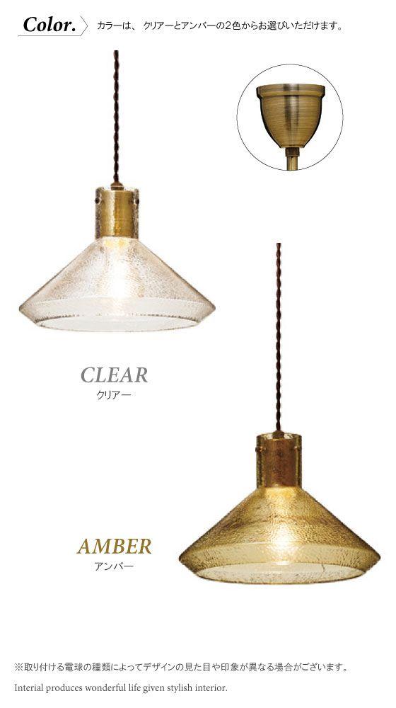 アンティークガラスシェード・ペンダントライト(1灯)LED電球&ECO球対応