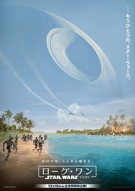 Japanese Movie Posters: 2010s    Rogue One: A Star Wars Story  USA, 2016  Director: Gareth Edwards  Starring: Felicity Jones, Riz Ahmed, Mads Mikkelsen, Ben Mendelsohn, Diego Luna, Forest Whitaker, Donnie Yen, James Earl Jones