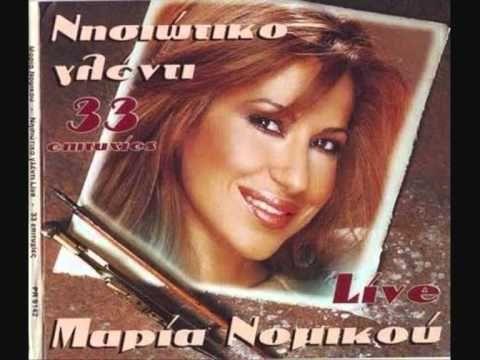 Αγαπώ - Μαρία Νομικού