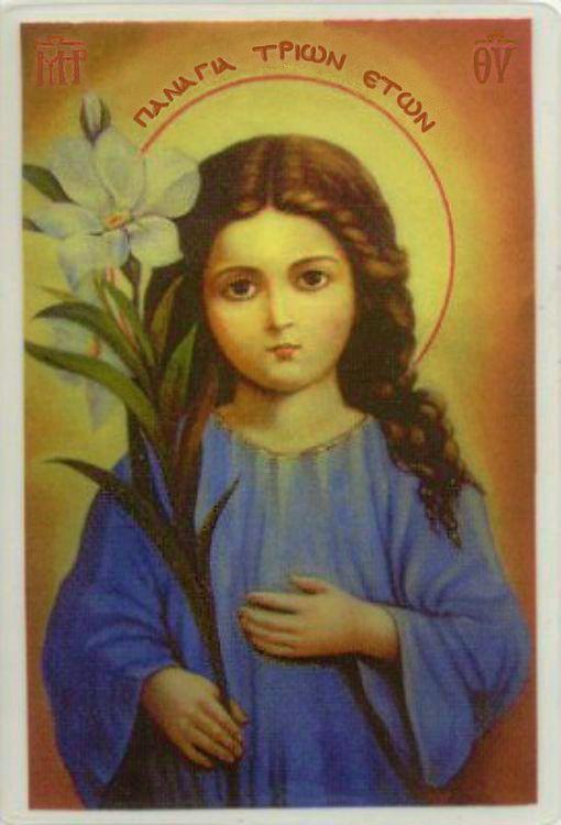 Δημοσιεύω την Εικόνα της Παναγίας μας, όπως την λάβαμε από τα Ιεροσόλυμα, από γέροντα κάποιου προσκυνήματος, που έκανε συγγενής μου και π...