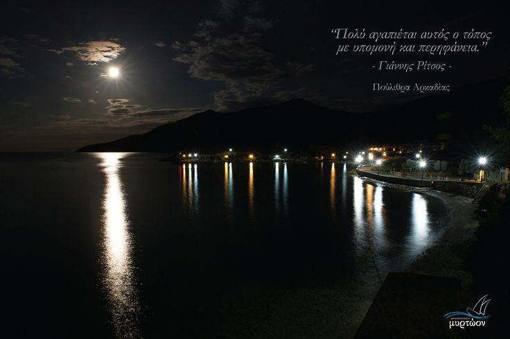 #Myrtoon #Μυρτώον #poem #quotes #Poulithra #Leonidio #Greece   Photo © Vicky Lafazani - Installation text: Roligraphics