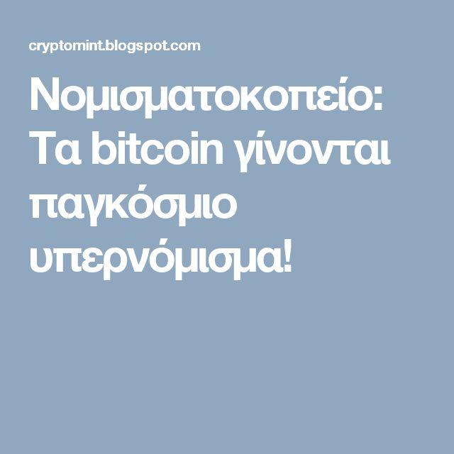 Νομισματοκοπείο: Τα bitcoin γίνονται παγκόσμιο υπερνόμισμα!