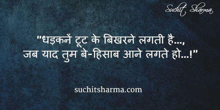 धड़कने टूट कर बिखरने लगती है.., जब तुम याद बे-हिसाब आने लगते हो… #latestshayri #suchitsharmaji #shayri #quote