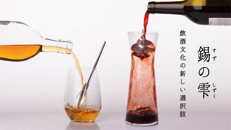 """「錫の雫(すずのしずく)」「錫のつらら」 は、浄化機能を持つといわれている「錫(すず)」を素材に使用し、またワインのデキャンタリングと同様の効果を導く独自の螺旋フォルムにより、お酒や水の味わいを驚くほどに変化させる""""浄酒器""""です。    雫やつららを思わせる螺旋形の美しいフォルム。  「第四の金属」と呼ばれ金・プラチナ・銀に次ぐ高貴な素材である錫"""