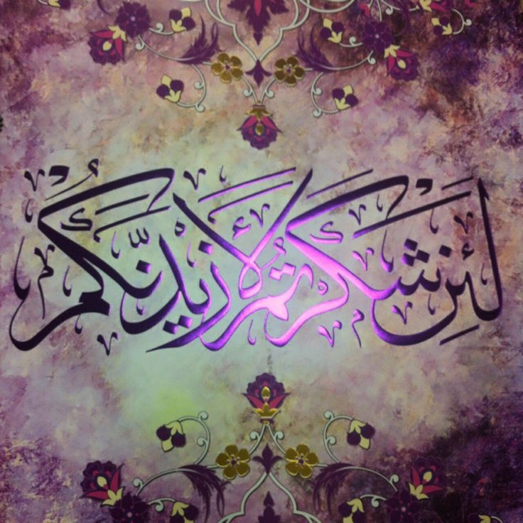 لإن شكرتم لأزيدنكم if you give thanks, you will be given more     خط عربي Arabic Calligraphy