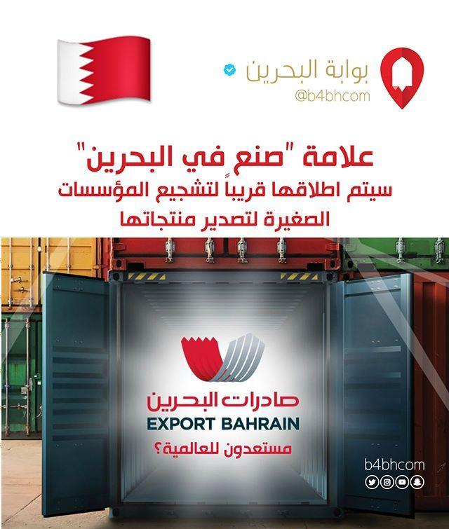 علامة صنع في البحرين سيتم اطلاقها قريبا لتشجيع المؤسسات الصغيرة لتصدير منتجاتها البحرين الكويت السعودية الإمارات دبي عمان Locker Storage Lockers Storage