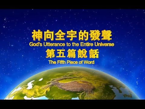 """Almighty God's Utterance """"The Fifth Piece of Word in God's Utterance to ..."""