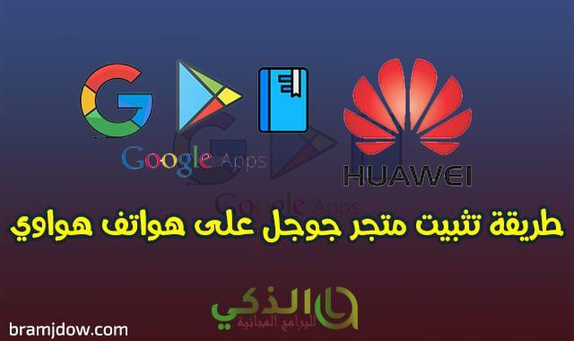 كيفية تنزيل جوجل بلاي على هواوي تثبيت قوقل بلاي على جوال هواوي Huawei Huawei Phones Google Apps