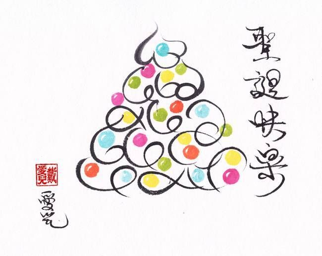 """Merry Christmas in Chinese"" by Oi Yee Tai.  Get festive with more fantastic prints from www.imagekind.com!"