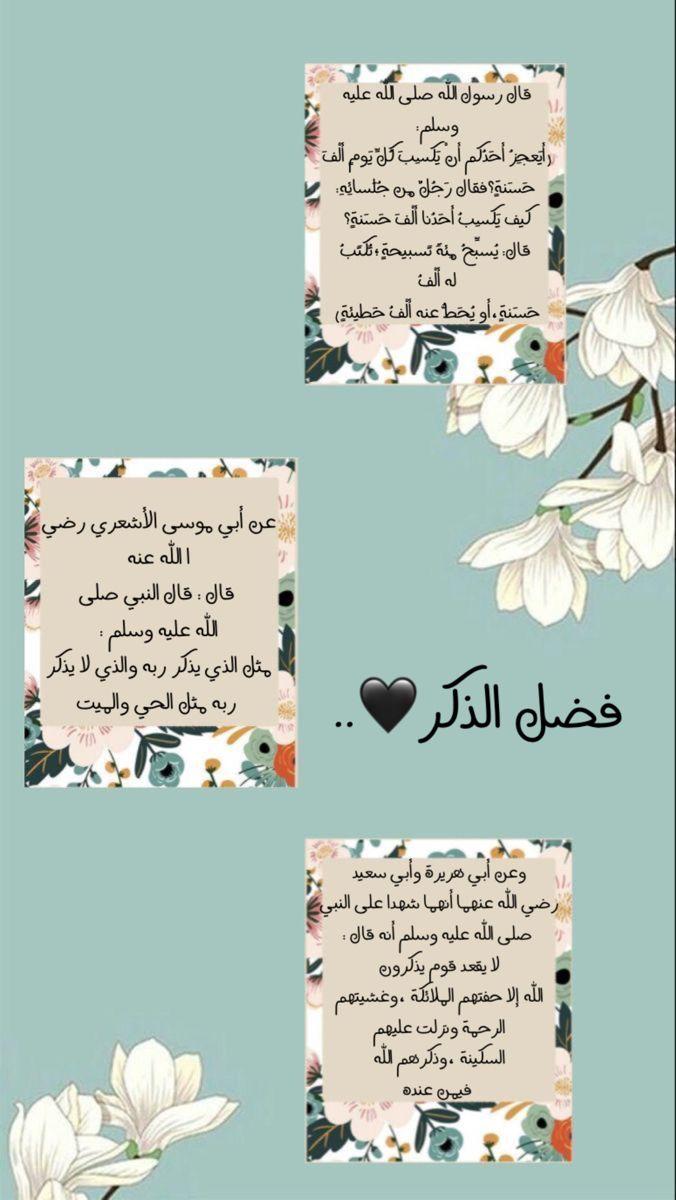 من فضائل الذكر Love Smile Quotes Quran Quotes Love Beautiful Morning Messages