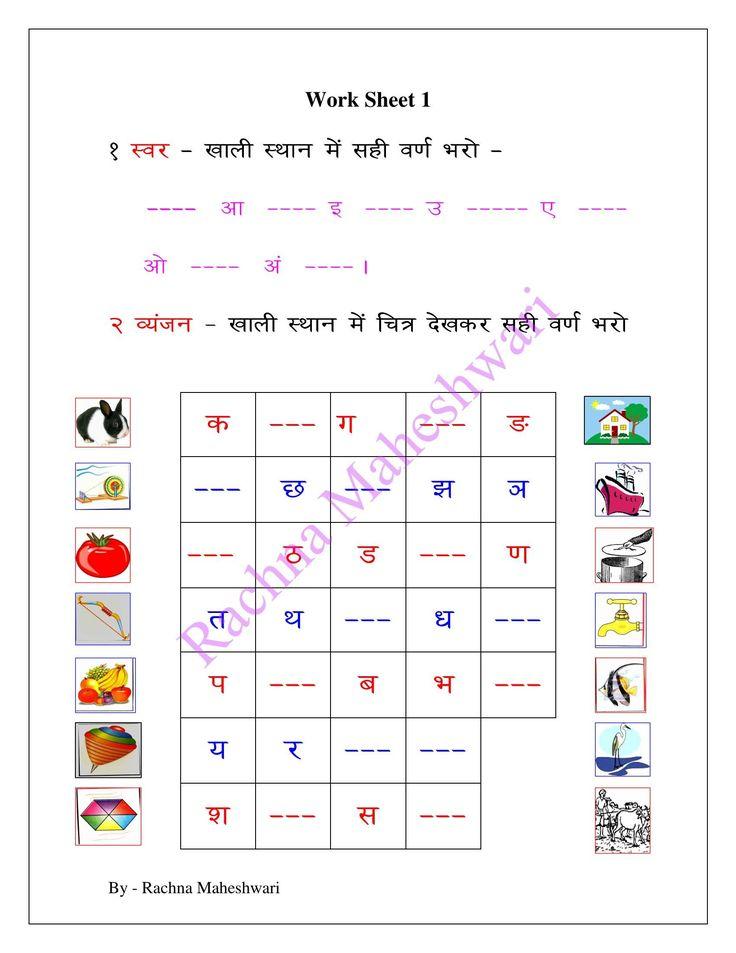 nursery hindi worksheet Google Search Hindi worksheets