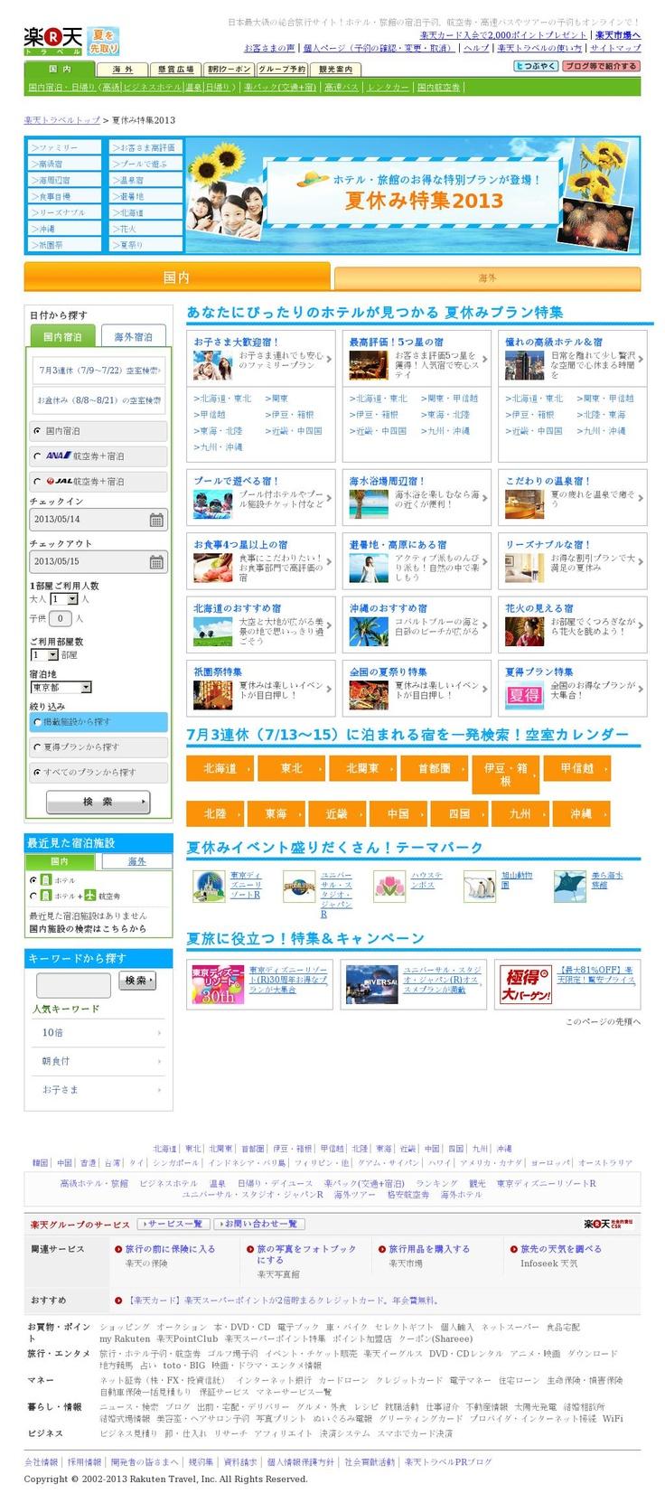 夏休み特集2013  http://travel.rakuten.co.jp/special/summer/