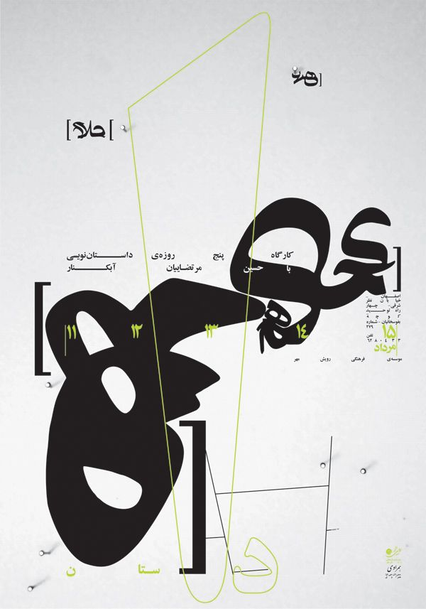Experimental Persian typography