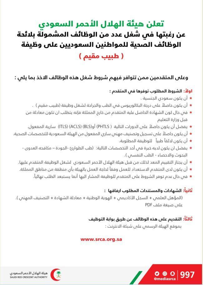 تعلن هيئة الهلال الأحمر السعودي عن حاجتها لشغل عدد من الوظائف المشمولة بلائحة الوظائف الصحية Gel