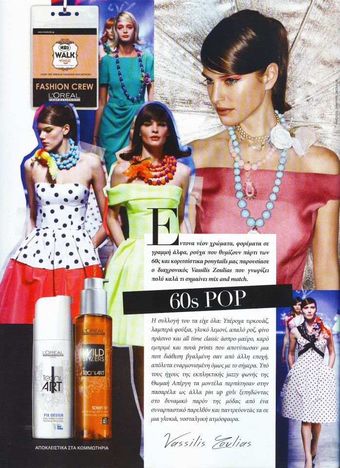 "The ""Elixir"" Collection featured @ Vima Donna Mag. June 2014"