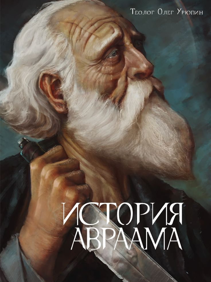 Магазин книг: История Авраама Олега Федоровича Урюпина. Сумма: 164.00 руб.