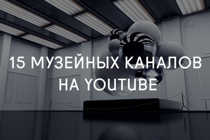 Если ваш отпуск далеко, а просветиться очень хочется прямо сейчас, на помощь придёт интернет. Strelka Magazine собрал подборку интересных музейных каналов на YouTube.