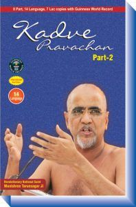 Kadve Pravachan - English (Vol - 2)