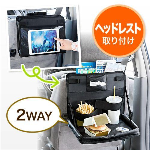 後部座席用トレイ Ipad タブレット収納 通販ならサンワダイレクト 車内 収納 車 便利 紙パック