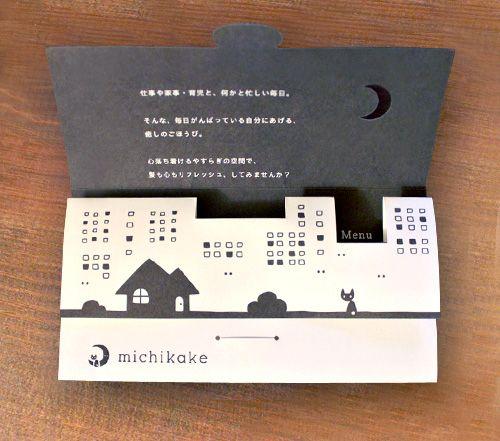 michikake - リーフレット/パンフレット制作