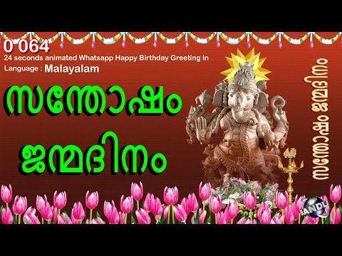 Bandla Satyanarayana: 0 064 Malayalam 24 seconds animated Happy Birthday...