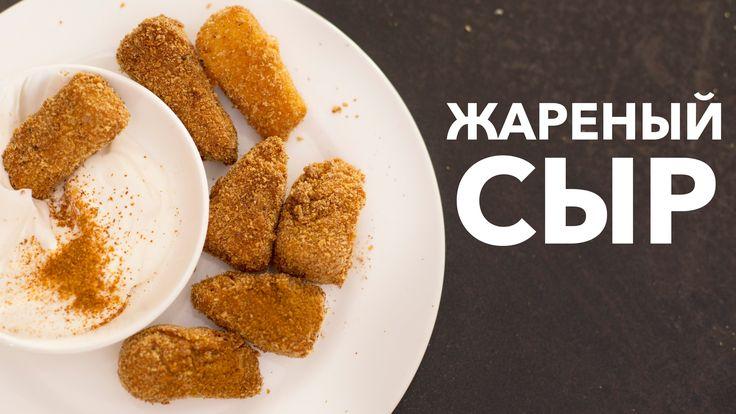 Жареный сыр [Рецепты Bon Appetit] #cheese#taste#delicious