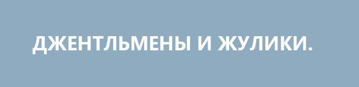 ДЖЕНТЛЬМЕНЫ И ЖУЛИКИ. http://rusdozor.ru/2016/09/20/dzhentlmeny-i-zhuliki/  Вся история с WADA – обвинение России в «поддержке допинга на государственном уровне», потом хакерский взлом и утечка информации о «терапевтических исключениях» – это история выбора между двумя стратегиями. Условно их можно было бы обозначить как «долгую» и «короткую». Рафаэль ...