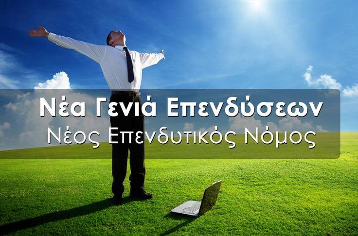 072gr. Ποιές δραστηριότητες χρηματοδοτούνται από το νέο αναπτυξιακό νόμο - Kemioteko Engineering