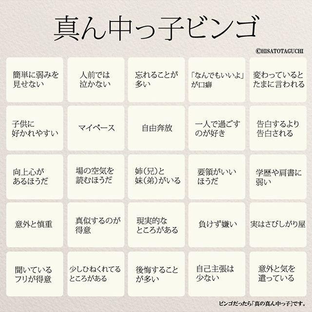 #ハロウィン !?ということもあり、リクエストに応えて「#真ん中っ子ビンゴ 」を作成。楽しめる人は少ないかもしれません。 . . . #真ん中っ子#真ん中っ子の特徴#次女#あるある #次男#性格診断#占い#日本語#日本語勉強