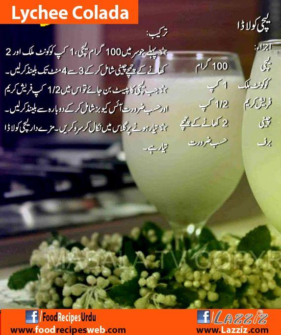 Lychee Colada,sake juice smoothie recipes in urdu english Chef Zakir Dawat Masala tv show ramadan ramzan eid special