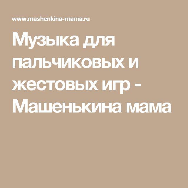 Музыка для пальчиковых и жестовых игр - Машенькина мама
