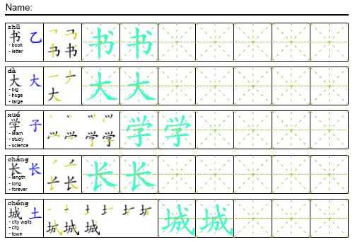write chinese characters online How to write chinese characters is not as challenging as some people seem to think sure, it's not easy but, once you are able to recognise a number of the individual strokes and remember the correct sequence of writing the character, you'll find that forming many characters can be quite logical.