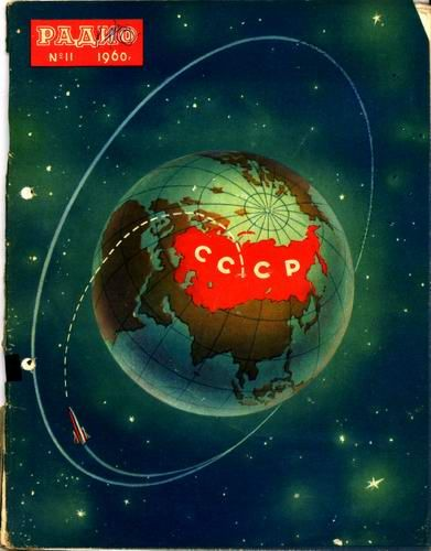 """Cover of the Russian magazine """"Radio"""", 1960. """"USSR"""" – the inscription on the globe."""