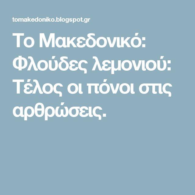 Το Μακεδονικό: Φλούδες λεμονιού: Τέλος οι πόνοι στις αρθρώσεις.