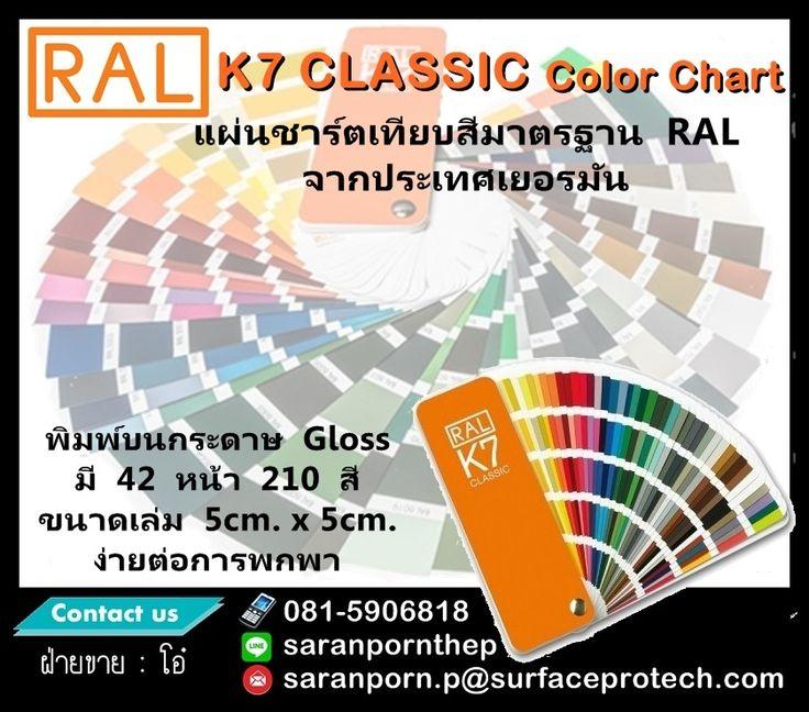 RAL K7 Color Chart แผ่นชาร์ตเทียบสีมาตรฐาน RAL K7  สามารถใช้เทียบสีมาตรฐานทุกยี่ห้อ ง่ายต่อการพกพา  • เป็นชาร์ตเทียบสีมาตรฐานของประเทศเยอรมัน  • มีสีทั้งหมด 210 สี มี 42 หน้า • ขนาดเล่ม 5cm. x 15 cm. • พิมพ์บนกระดาษ Gloss