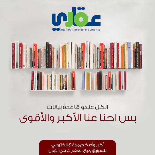 عقاري جو Aqarijo Net اكبر موقع الكتروني لبيع العقارات في الاردن Decor Bookcase Home Decor