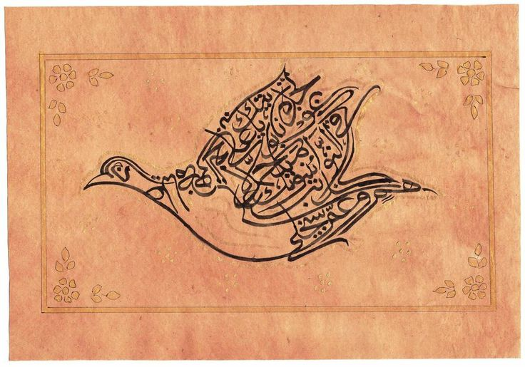 Indo Islamic Arabic Fine Kalma Calligraphy Painting Bird